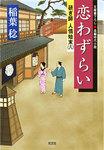 恋わずらい~研ぎ師人情始末(八)~-電子書籍