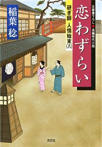 恋わずらい~研ぎ師人情始末(八)~