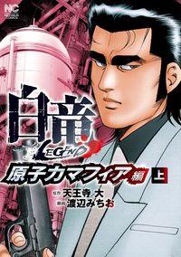 白竜LEGEND~原子力マフィア編 1