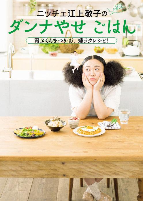 ニッチェ 江上敬子のダンナやせごはん 胃ぶくろをつかむ、嫁ラクレシピ!拡大写真