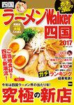 ラーメンWalker四国2017-電子書籍