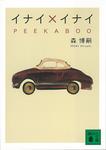 イナイ×イナイ PEEKABOO-電子書籍