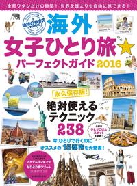 地球の歩き方MOOK 海外女子ひとり旅☆パーフェクトガイド 2016-電子書籍