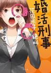 婚活刑事-花田米子の絶叫--電子書籍