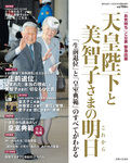天皇陛下と美智子さまの明日-電子書籍