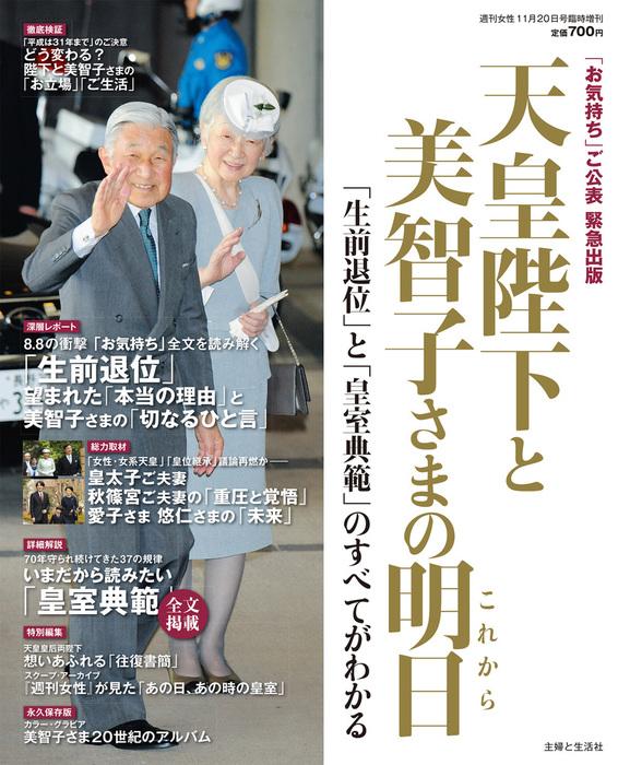 天皇陛下と美智子さまの明日拡大写真