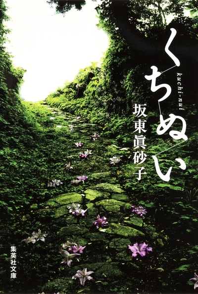 くちぬい-電子書籍