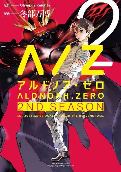 ALDNOAH.ZERO 2nd Season 2巻-電子書籍