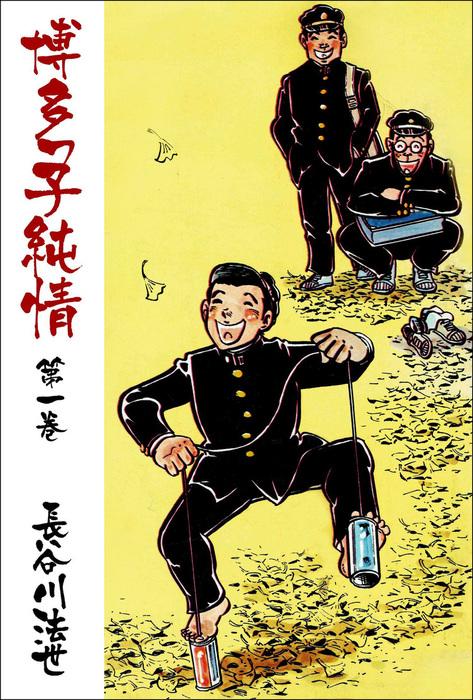 博多っ子純情1-電子書籍-拡大画像