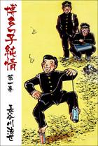 「博多っ子純情(グループ・ゼロ)」シリーズ