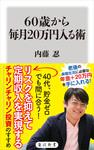 60歳から毎月20万円入る術-電子書籍