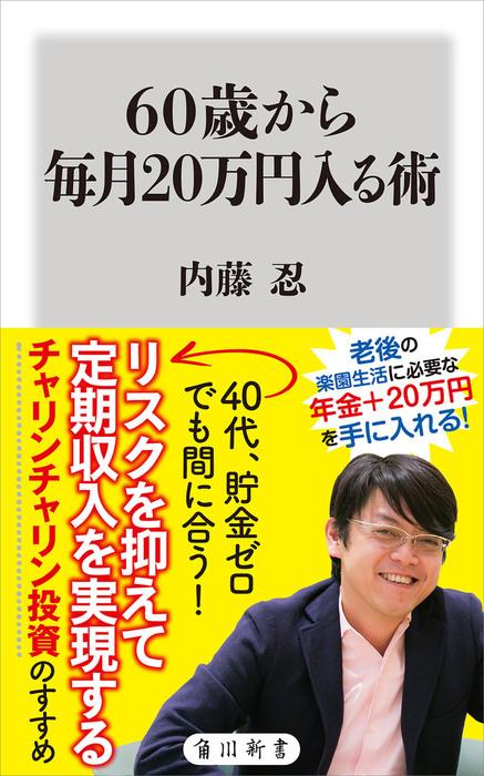 60歳から毎月20万円入る術拡大写真