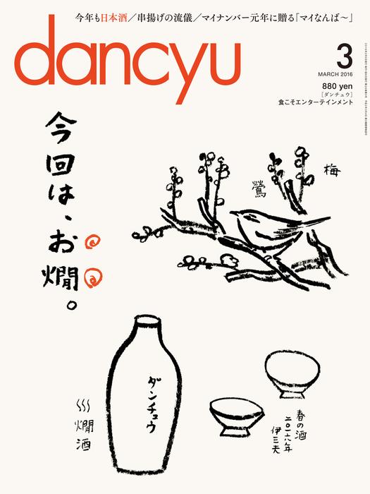 dancyu 2016年3月号-電子書籍-拡大画像