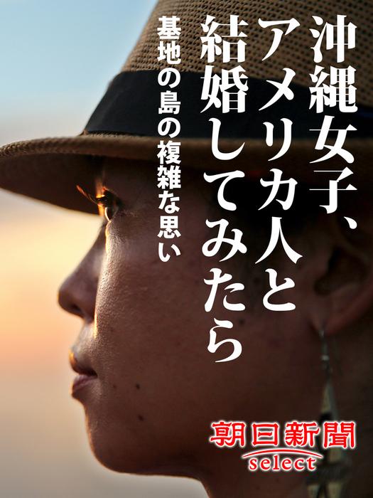 沖縄女子、アメリカ人と結婚してみたら 基地の島の複雑な思い拡大写真
