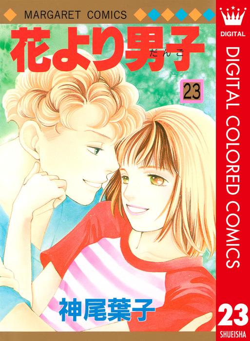 花より男子 カラー版 23拡大写真