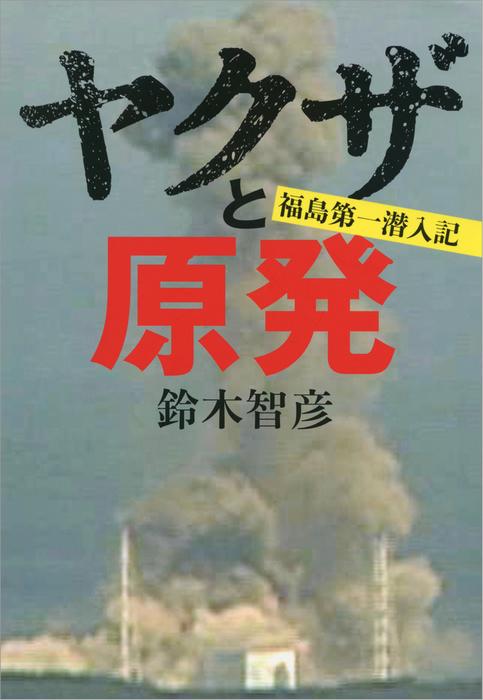 ヤクザと原発 福島第一潜入記拡大写真