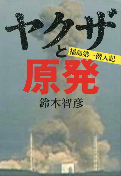 ヤクザと原発 福島第一潜入記-電子書籍