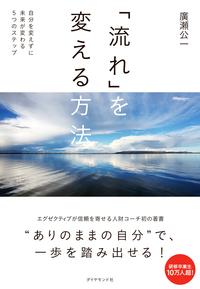 「流れ」を変える方法-電子書籍