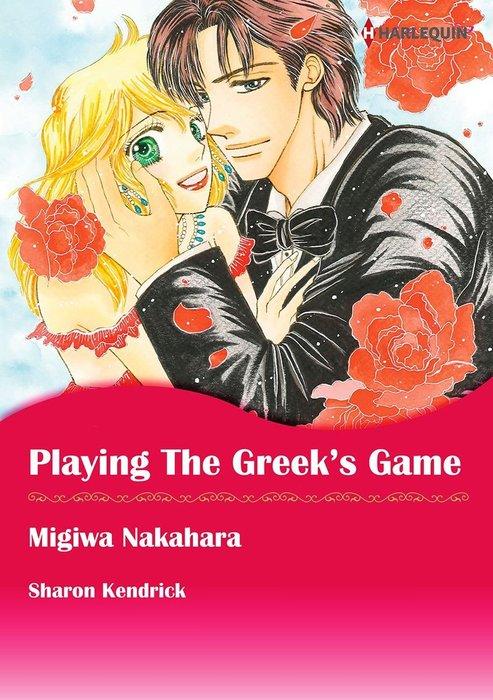 Playing the Greek's Game拡大写真