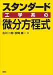 スタンダード 工学系の微分方程式-電子書籍