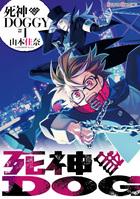 「死神DOGGY(シルフコミックス)」シリーズ