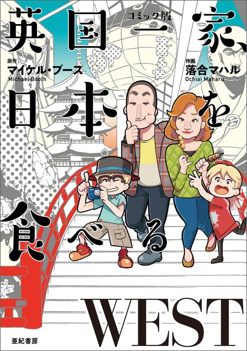 コミック版 英国一家、日本を食べるWEST拡大写真