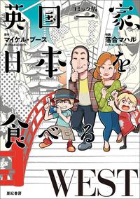 コミック版 英国一家、日本を食べるWEST-電子書籍