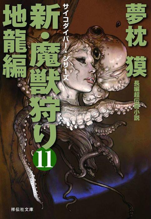 新・魔獣狩り11 地龍編拡大写真