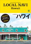 LOCAL NAVI ハワイ-電子書籍