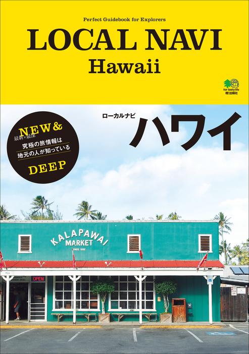 LOCAL NAVI ハワイ拡大写真