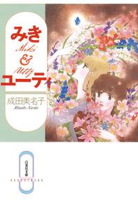 みき&ユーティ-電子書籍
