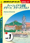 地球の歩き方 A17 ウィーンとオーストリア 2016-2017 【分冊】 1 ウィーンとドナウ流域、グラーツ、クラーゲンフルト-電子書籍