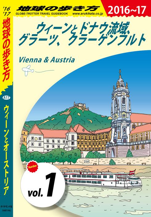 地球の歩き方 A17 ウィーンとオーストリア 2016-2017 【分冊】 1 ウィーンとドナウ流域、グラーツ、クラーゲンフルト拡大写真