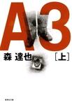 A3 上-電子書籍