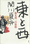 東と西 横光利一の旅愁-電子書籍