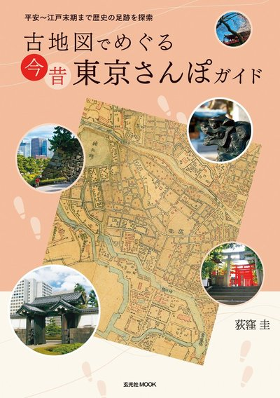 古地図でめぐる 今昔 東京さんぽガイド-電子書籍