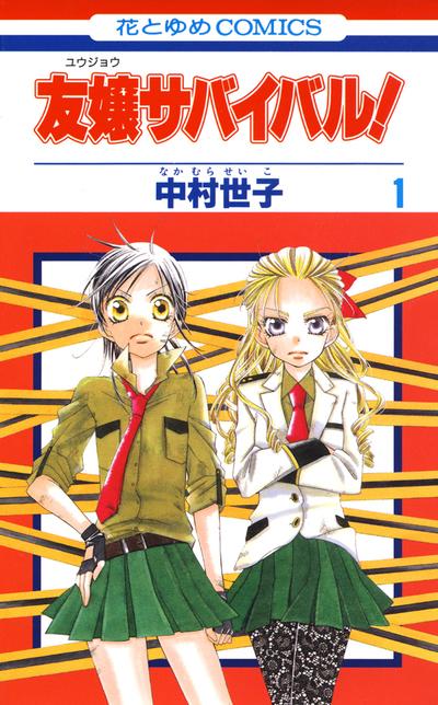 友嬢サバイバル! 1巻-電子書籍