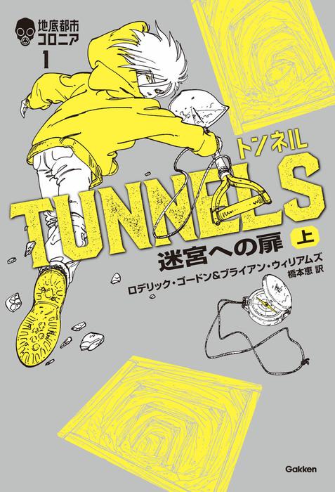 トンネル 迷宮への扉(上)拡大写真
