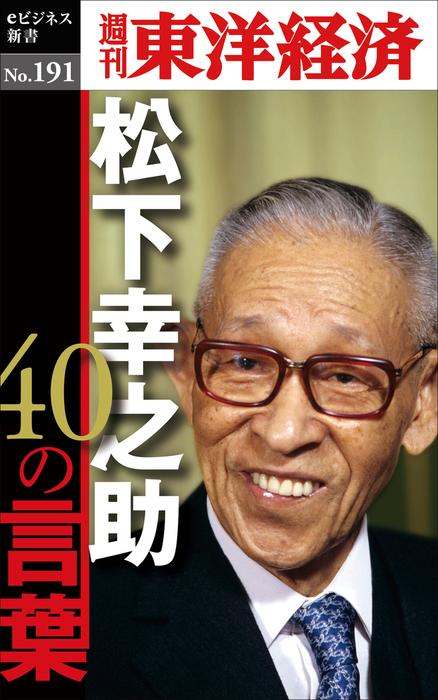松下幸之助40の言葉―週刊東洋経済eビジネス新書No.191-電子書籍-拡大画像