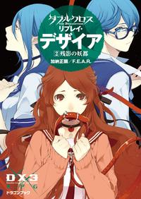 ダブルクロス The 3rd Edition リプレイ・デザイア2 残影の妖都-電子書籍
