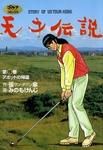 天才伝説(15) アボットの帰還-電子書籍
