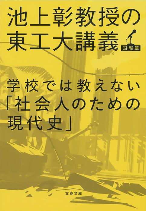 学校では教えない「社会人のための現代史」 池上彰教授の東工大講義 国際篇拡大写真