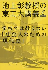 学校では教えない「社会人のための現代史」 池上彰教授の東工大講義 国際篇-電子書籍