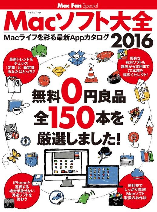 Macソフト大全 2016 無料0円良品 全150本を厳選しました!拡大写真