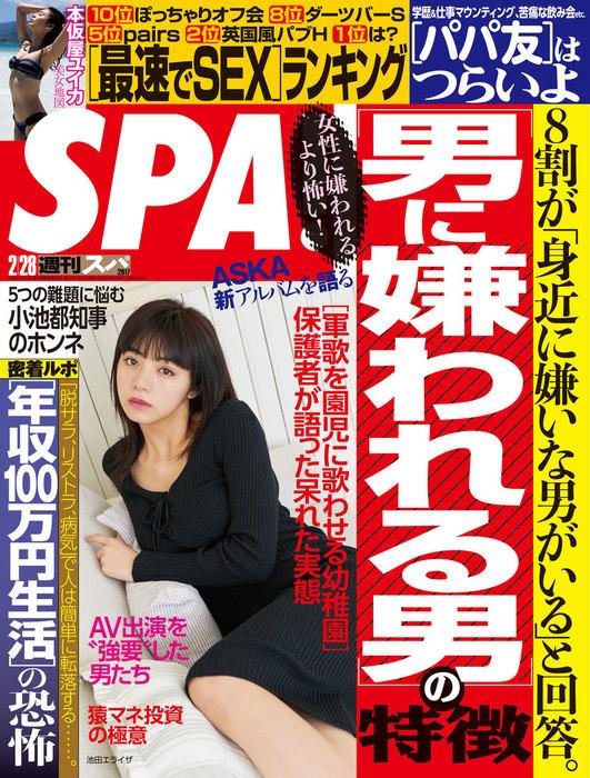 週刊SPA! 2017/2/28号-電子書籍-拡大画像