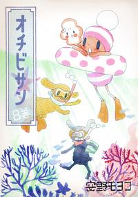 オチビサン 8巻-電子書籍