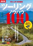 最新版ツーリングノウハウ100-電子書籍