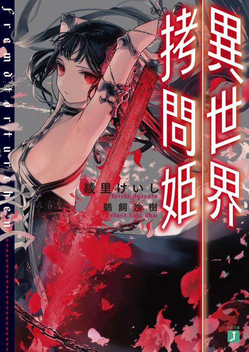 異世界拷問姫-電子書籍-拡大画像