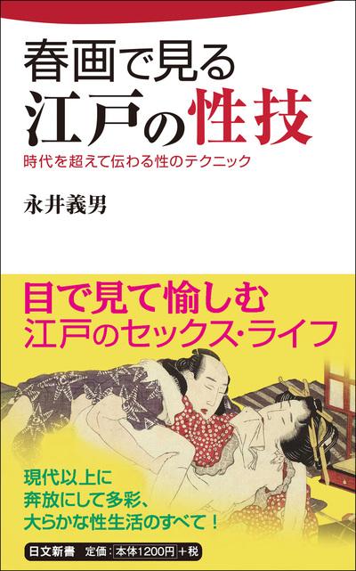 春画で見る江戸の性技-電子書籍