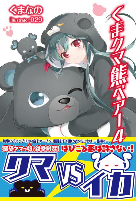 くま クマ 熊 ベアー 4【電子版特典付】拡大写真